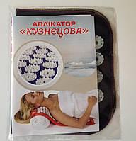 Игольчатый массажер-аппликатор Кузнецова № 56