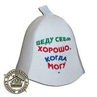 """""""Веду себя хорошо, кода могу"""", шапка для бани (эконом белая)"""