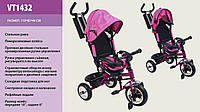 Детский трехколесный велосипед Super Trike VT1432 (пена колеса) розовый