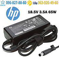 Зарядное устройство для ноутбука HP  Compaq Presario  CQ70-230EL, CQ70-115ES, CQ70-265EG, CQ70-123EO