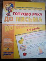 Готуємо руку до письма 4-6 років, Фєдіенко.