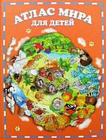 """Детская энциклопедия """"Атлас мира для детей"""""""
