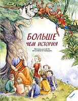"""Развивающая книга """"Больше чем история. Рассказы для детей по истории и географии"""""""