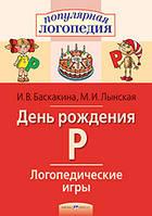 Логопедические игры. День рождения Р. Рабочая тетрадь. Автор Баскакина И.В.
