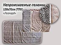 Пеленка простынь детская непромокаемая дышащая 120x70 Многоразовая ТПУ мягкая и приятная