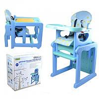 Детский стульчик-трансформер Gracia HC-0020 3в1 Blue