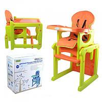 Детский стульчик-трансформер Gracia HC-0020 3в1 Orange
