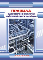 Правила устройства и безопасной эксплуатации трубопроводов пара и горячей воды
