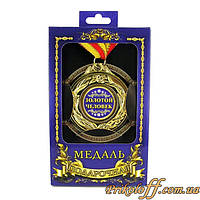 """Медаль """"Золотой человек"""", метал"""