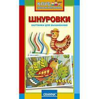 Настольная игра Granna Шнуровка (10503)