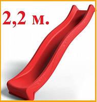 Горка детская пластиковая скользкая 2.2м (разные цвета)