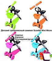 Самокат детский трехколесный Scooter Mini Micro 3в1 с сиденьем и корзинкой