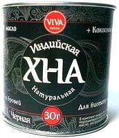 Хна viva, 30 грамм, черная ПРОФЕССИОНАЛЬНАЯ