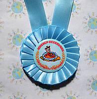 Медаль в номинации Мистер весельчак