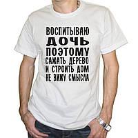 """Мужская футболка """"Воспитываю дочь..."""""""