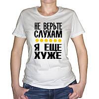 """Женская футболка """"Не верьте слухам, я еще хуже"""""""