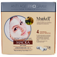 Маска для омоложения кожи лица 3 в 1 Markell Cosmetics Anti Age Program 85 мл.