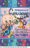 Схема для вышивки бисером «С рождением малыша»