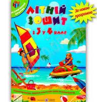 Літній зошит з 3 в 4 клас