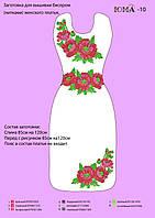 Заготовка платья для вышивки бисером/нитками