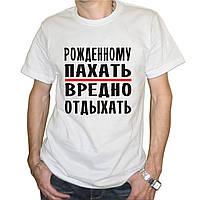 """Мужская футболка """"Рожденному пахать вредно отдыхать"""""""