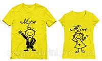 Парные футболки с принтом  Муж / Жена