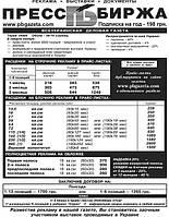 Цены на размещение рекламы по Украине  в еженедельнике «Пресс  Биржа»