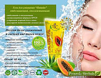 Гель для умывания с папайя солнцезащитный SPF20+, Papaya Skin Whitening Face Wash, 60 мл