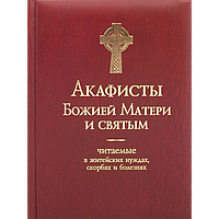 Акафисты Божией Матери и святым