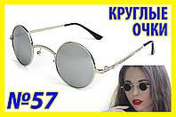 Очки круглые 057 классика зеркальные в серебряной оправе 46мм кроты тишейды стиль Поттер Леннон Лепс