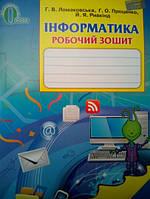 Зошит з інформатики 4 клас Г.В. Ломаковська, Г.О. Проценко, Й.Я. Рівкінд.