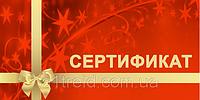 Подарочный сертификат 2000грн