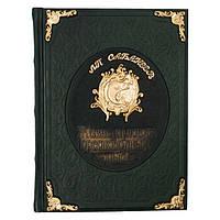 Подарочная книга «Жизнь и ловля пресноводных рыб» EliteBook 486
