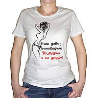 """Женская футболка """"Наш девиз непобедим: возбудим и не дадим"""""""