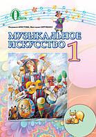 Учебник для 1 класса. Музыкальное искусство. Аристова Л.С., Сергиенко В.В.