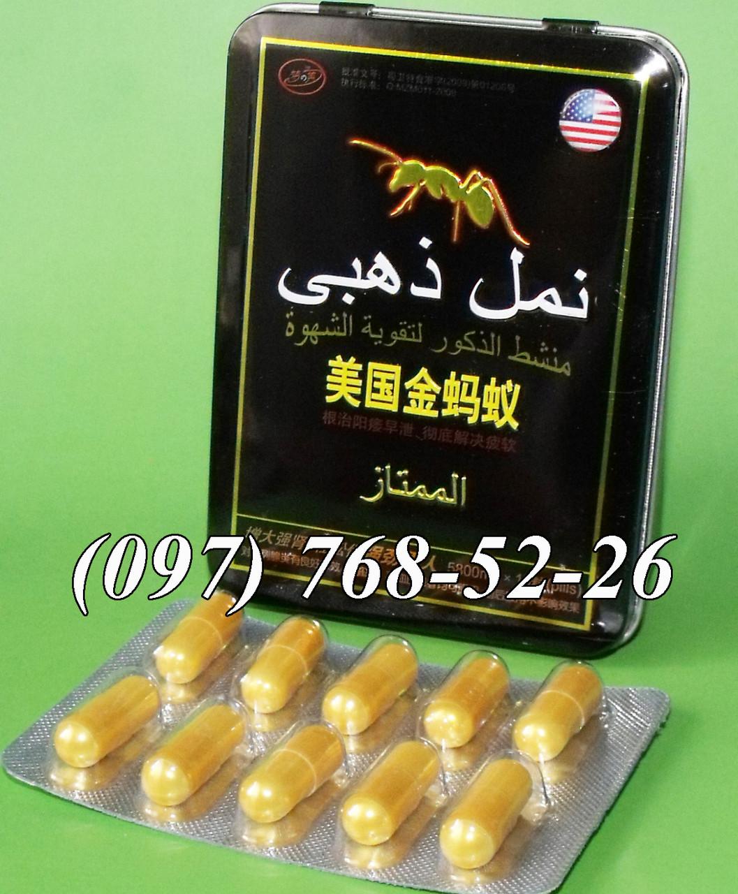 Золотой Мураве - Gold Ant - препарат для потенции: <b>Купить</b> ...