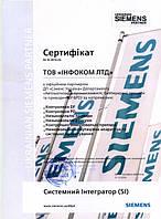 Сертификат Siemens по Автоматизации промышленности - Системный интегратор