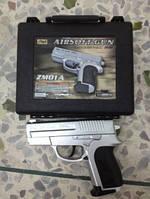 Пистолет металл на пульках в чемодане ZM01A