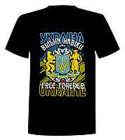 Футболка Україна вільна навіки
