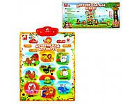Плакат «Детский сад для зверят» SR3000A