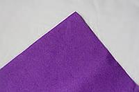 Фетр листовой фиолетовый 40х45 см