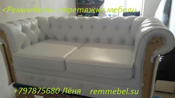 Ремонт, перетяжка мебели