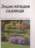 Энциклопедия садовода Честмир Бём и коллектив