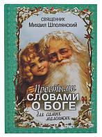 Простыми словами о Боге для самых маленьких Протоиерей Михаил Шполянский