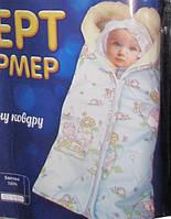 Конверт для новорожденного на овчине