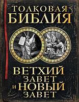 Толковая Библия: Ветхий Завет и Новый Завет. Лопухин А. П.