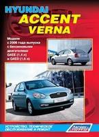 Книга Hyundai Accent 3 с 2006-2011 Руководство по ремонту, инструкция по эксплуатации и обслуживание автомобиля