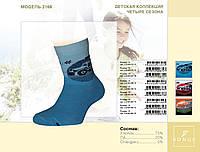 Носки деми  для мальчика р.14-18