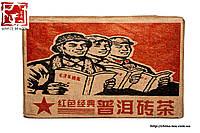 """Шу Пуэр """"Культурная революция"""" 2005 год 250г"""
