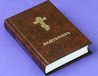 Молитвослов на церковно-славянском языке. Старославянский шрифт